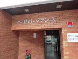 けいほくレジデンス 6階の賃貸【北海道 / 札幌市中央区】