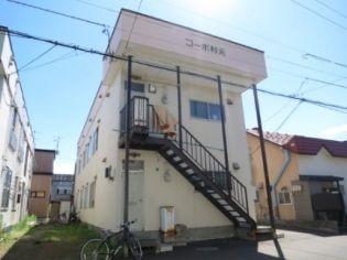 コーポ村元 2階の賃貸【北海道 / 札幌市西区】