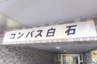 コンパス白石 3階の賃貸【北海道 / 札幌市白石区】