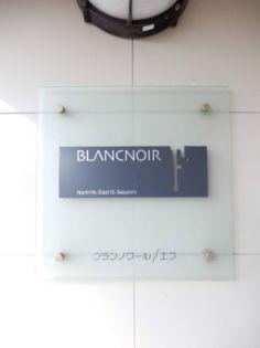 ブランノワールF[101号室]の外観