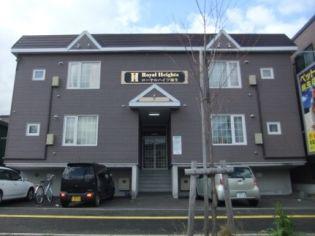 ローヤルハイツ麻生 2階の賃貸【北海道 / 札幌市北区】