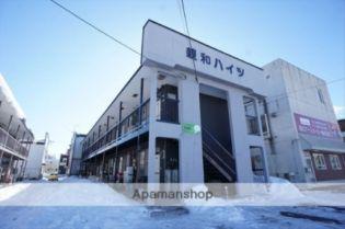 親和ハイツ 2階の賃貸【北海道 / 帯広市】
