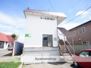 コーポほうめい 2階の賃貸【北海道 / 帯広市】