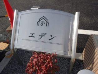 エデン 1階の賃貸【茨城県 / 那珂市】