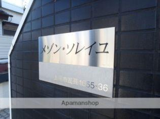 メゾン・ソレイユ 1階の賃貸【埼玉県 / 上尾市】