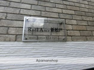 RADIANCE新松戸 3階の賃貸【千葉県 / 松戸市】