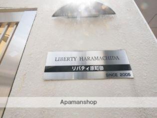 リバティ原町田 2階の賃貸【東京都 / 町田市】
