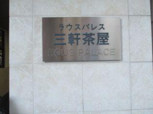 ラウスパレス三軒茶屋 6階の賃貸【東京都 / 世田谷区】