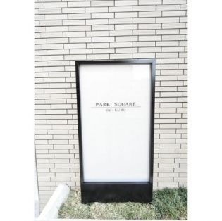 PARK SQUARE 荻窪[0401号室]の外観