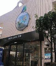 マリオン池袋 2階の賃貸【東京都 / 豊島区】