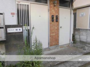 サンライズ明和 2階の賃貸【東京都 / 杉並区】
