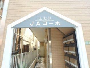上北沢JAコーポ[202号室号室]の外観