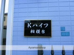 Kハイツ相模台 1階の賃貸【神奈川県 / 相模原市南区】