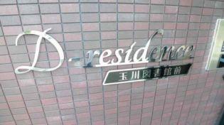 Dーレジデンス玉川図書館前 3階の賃貸【石川県 / 金沢市】