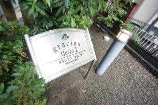グラシアス・ティエラⅠ 1階の賃貸【静岡県 / 静岡市清水区】