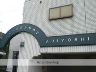 愛知県春日井市中野町1丁目の賃貸マンション