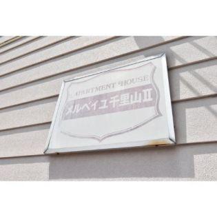 メルベイユ千里山北棟 2階の賃貸【大阪府 / 吹田市】