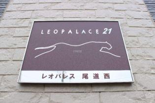 レオパレス尾道西 1階の賃貸【広島県 / 尾道市】