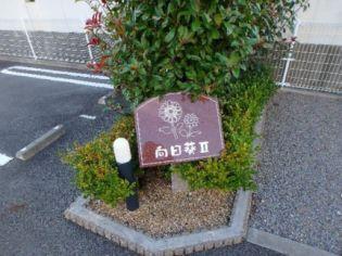 徳島県鳴門市撫養町木津の賃貸アパート