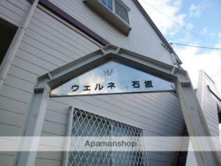 ウェルネス石坂 1階の賃貸【福岡県 / 太宰府市】