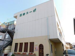 日吉コーポ[301号室]