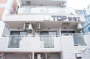 TOP・新宿第2[311号室]の外観