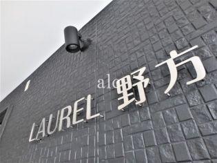 LAUREL野方(ローレル野方)[1階]の外観