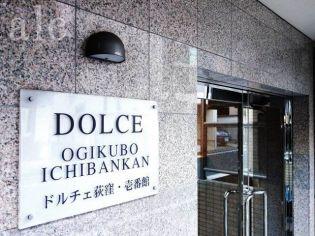 ドルチェ荻窪壱番館[2階]の外観