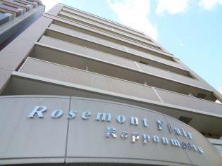 ローズモント・フレア六本松 4階の賃貸【福岡県 / 福岡市中央区】