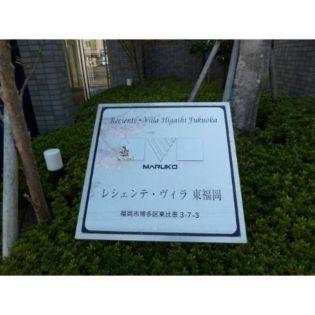 レシェンテ・ヴィラ 東福岡[0218号室]の外観