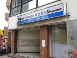コーポイケダ 2階の賃貸【兵庫県 / 神戸市長田区】