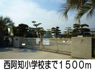 西阿知小学校まで1500m