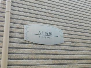 AI高尾[201号室]