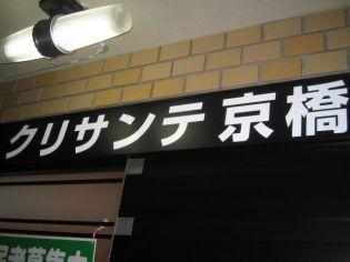 クリサンテ京橋 2階の賃貸【大阪府 / 大阪市都島区】