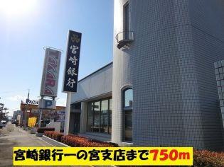 宮崎銀行一の宮支店まで750m