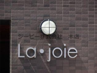 La・Joie 8階の賃貸【宮崎県 / 宮崎市】
