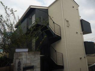 東京都品川区西品川1丁目の賃貸アパート