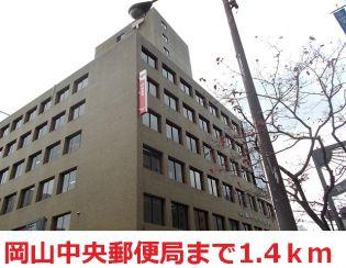 岡山中央郵便局