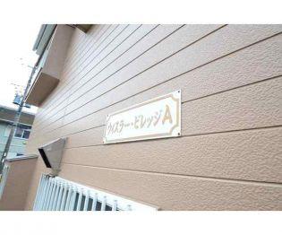 ウイスラービレッヂA 2階の賃貸【神奈川県 / 横浜市緑区】