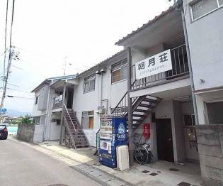 京都府京都市西京区嵐山朝月町の賃貸アパート