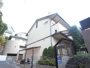 ウェーブ桜ヶ丘 2階の賃貸【兵庫県 / 神戸市灘区】