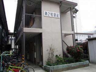 第2若葉荘 1階の賃貸【愛知県 / 名古屋市中区】