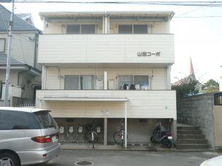 山田コーポ 1階の賃貸【福岡県 / 福岡市東区】