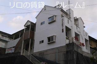 パインピリー飯塚[2階]