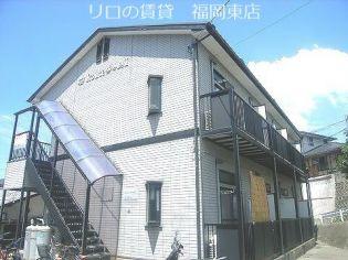 福岡県福岡市東区多々良2丁目の賃貸アパート