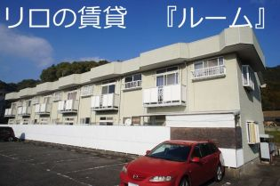 福岡県糟屋郡須惠町大字須惠城山の賃貸アパートの外観