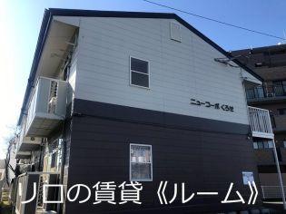 福岡県糟屋郡粕屋町大字柚須の賃貸アパート