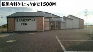 松川内科クリニックまで1500m