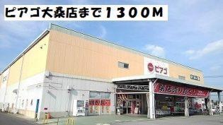 ピアゴ大桑店まで1300m